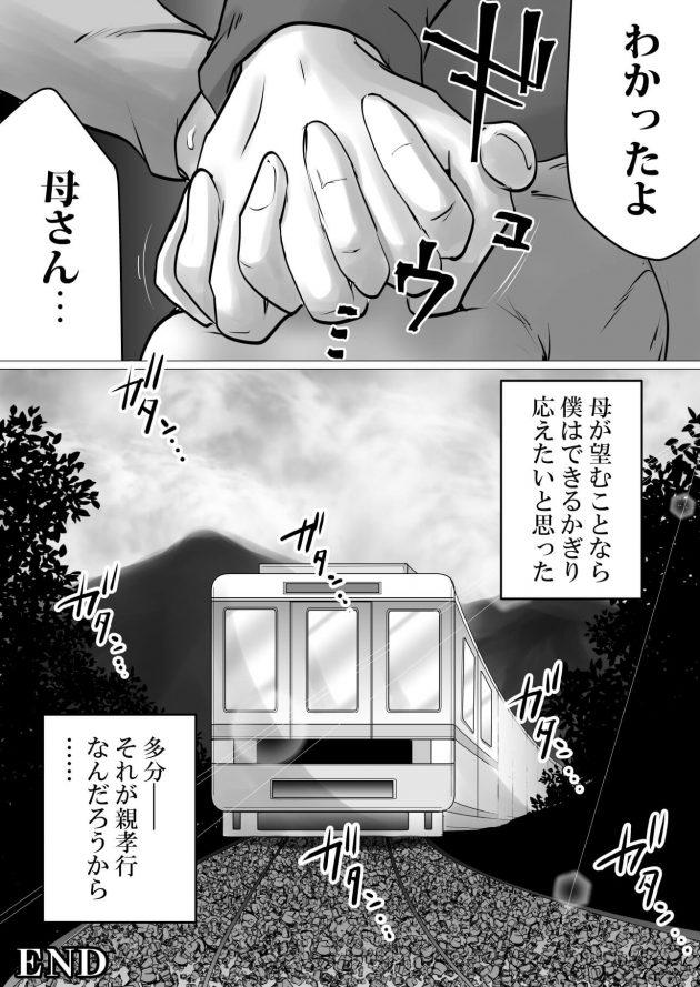 【エロ同人誌】母との温泉旅行で母子近親相姦しちゃうw【無料 エロ漫画】(52)