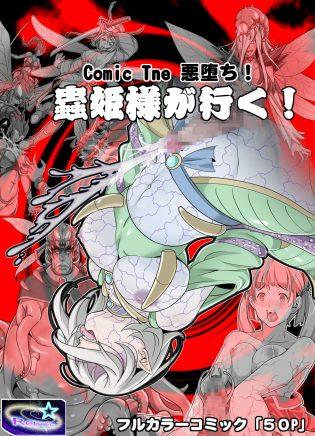 【エロ同人誌】魔王蟲によって支配されてしまった王国で拘束された姫と王子は…【無料 エロ漫画】