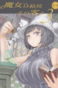 【エロ同人誌】占い屋をして生活をしている魔女の女の子は、最近魔法の調子が悪いことに悩んでいて…【無料 エロ漫画】