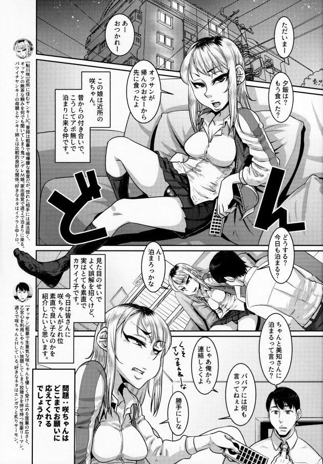 【エロ同人誌】なんでも聞いてくれるヤンキーJCと変態プレイ三昧w【無料 エロ漫画】(2)
