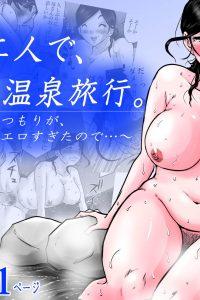 【エロ同人誌】母との温泉旅行で母子近親相姦しちゃうw【無料 エロ漫画】