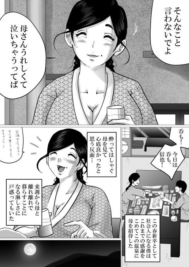 【エロ同人誌】母との温泉旅行で母子近親相姦しちゃうw【無料 エロ漫画】(3)
