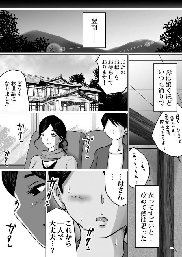 【エロ同人誌】母との温泉旅行で母子近親相姦しちゃうw【無料 エロ漫画】(50)