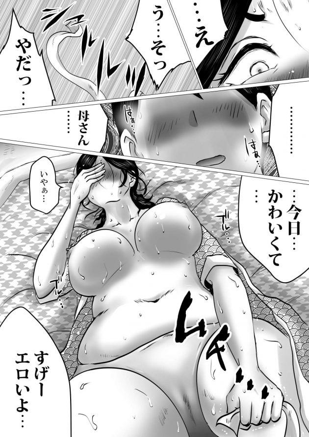 【エロ同人誌】母との温泉旅行で母子近親相姦しちゃうw【無料 エロ漫画】(21)