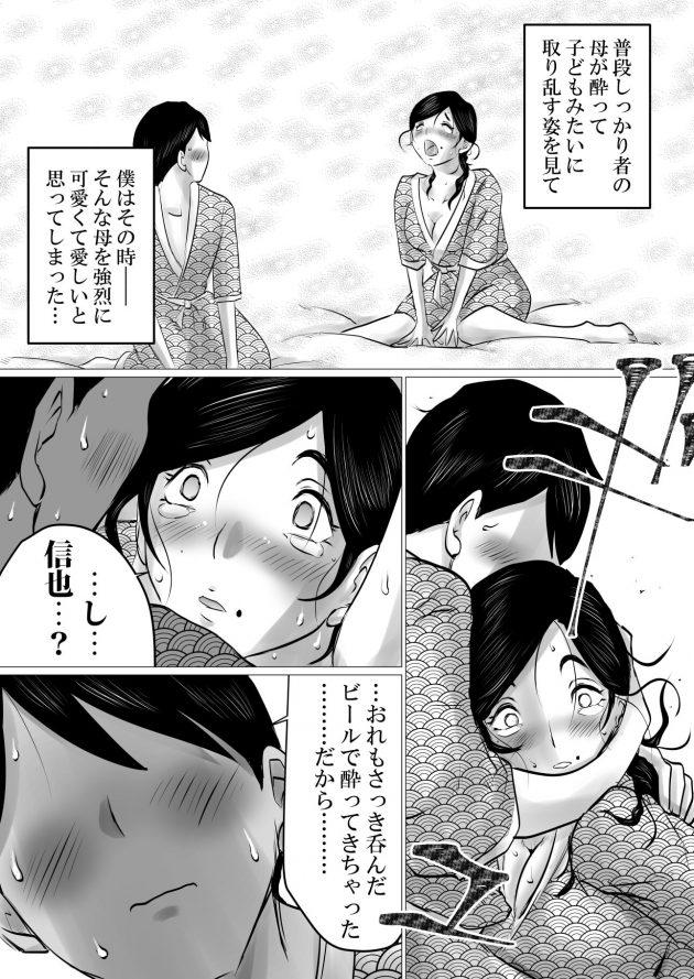 【エロ同人誌】母との温泉旅行で母子近親相姦しちゃうw【無料 エロ漫画】(16)