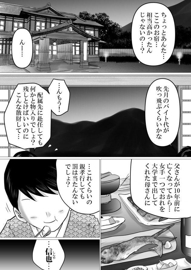 【エロ同人誌】母との温泉旅行で母子近親相姦しちゃうw【無料 エロ漫画】(2)