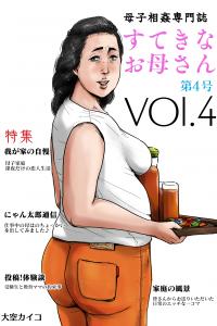 【エロ同人誌】巨乳熟女な母親たちが様々なシチュエーションでセックスをしてしまう作品を集めた同人誌。【無料 エロ漫画】