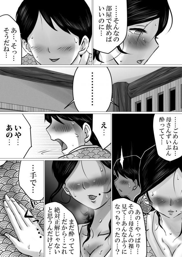 【エロ同人誌】母との温泉旅行で母子近親相姦しちゃうw【無料 エロ漫画】(14)