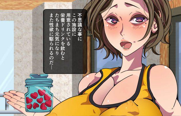 【エロ同人誌】巨乳人妻が営む個室ヨガの予約をすることに成功した男は、そこで彼女からサービスを受けることになり…【無料 エロ漫画】