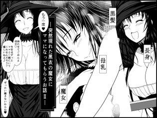 【エロ同人誌】突然現れた黒衣の魔女にママになってもらうことになった男は、朝目を覚ますと全裸の彼女に抱きしめられ【無料 エロ漫画】