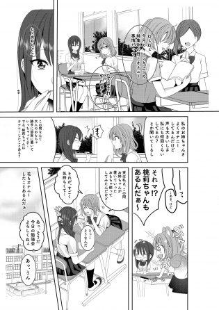 【エロ同人誌】友人から姉が玩具でオナニーをしているという話を聞いてしまい…【無料 エロ漫画】