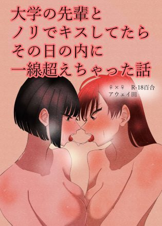 【エロ同人誌】いつも家に入り浸られている大学の先輩と一緒に話をしている内に、どちらがキスを上手いのか勝負をすることに【無料 エロ漫画】