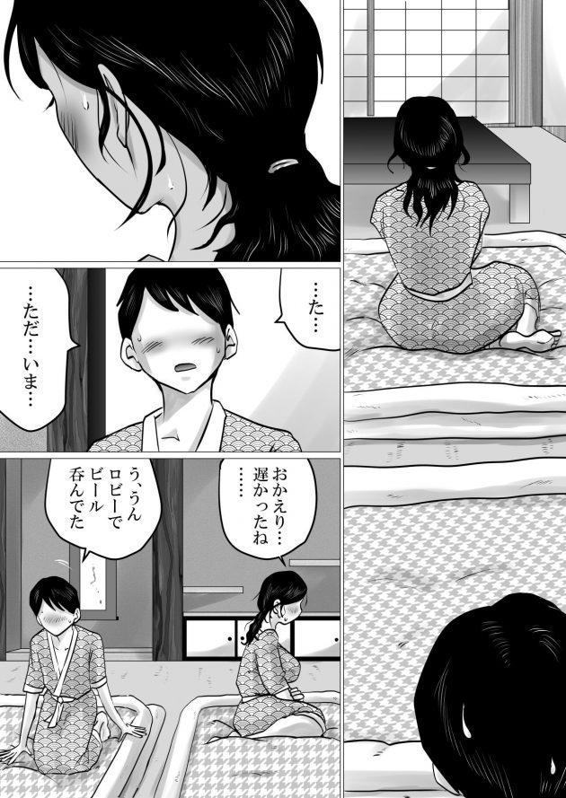 【エロ同人誌】母との温泉旅行で母子近親相姦しちゃうw【無料 エロ漫画】(13)