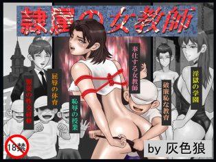 【エロ同人誌】一貫教育をしているエリートな男子校に赴任することになった新任の女教師。【無料 エロ漫画】