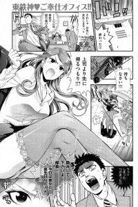 【エロ漫画】恋人との約束よりも上司のOLからのアナルプレイの誘いが勝ってしまうw【無料 エロ同人】