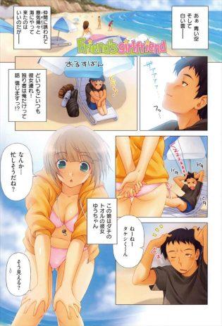 【エロ漫画】友人の彼女とビーチで散歩することになった男は彼女の水着姿に我慢の限界ww【無料 エロ同人】