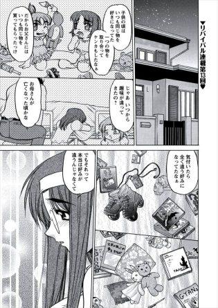 【エロ漫画】喧嘩して出ていった姉を慰めるのは私も姉も大好きな彼氏とのSEXwwww【無料 エロ同人】