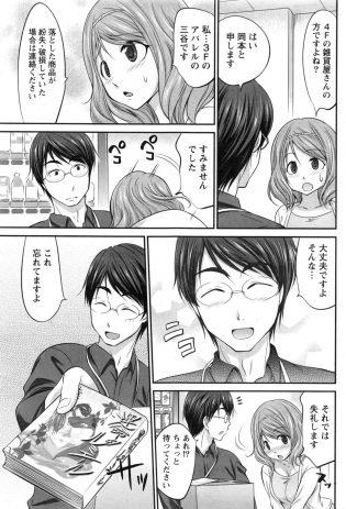 【エロ漫画】彼との出会いが読んだ小説にそっくりなことに運命を感じる彼女が積極的にイチャラブセクロスに!【無料 エロ同人】