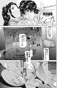 【エロ漫画】以前叔母さんを押し倒しセックスしたのだが今度は彼女から押し倒されちゃう!【無料 エロ同人】