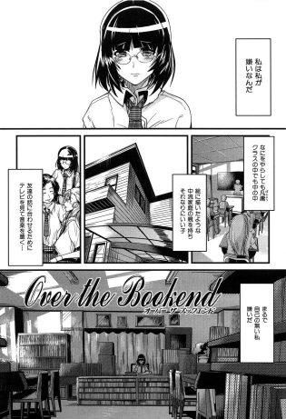 【エロ漫画】セクハラ教師と噂の男に狙われた内気な巨乳眼鏡っ子JKは…【無料 エロ同人】