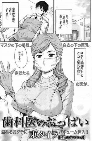 【エロ漫画】虫歯の治療中いつも超美人な歯科医のお姉さんの巨乳が俺に押し当たるww【無料 エロ同人】