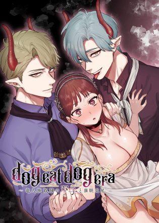 【エロ同人誌】竜人族の双子の奴隷を買った魔女が成長した彼らと催眠姦セックス【無料 エロ漫画】