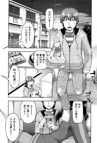 【エロ漫画】JCロリ少女が体操服姿でセクロスをお願いしてくるぞ!【無料 エロ同人】