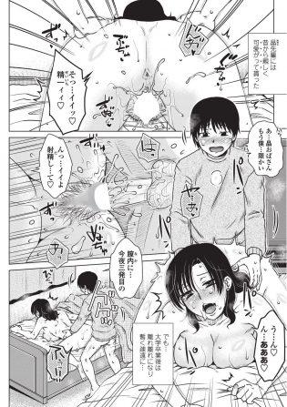 【エロ漫画】巨乳人妻熟女な母親が自分の息子と母子近親相姦セックスしちゃってるぞ!【無料 エロ同人】
