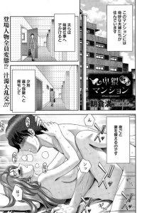 【エロ漫画】毎日夜毎スワッピング会場として噂される奇妙な夫婦たちが住んでいるマンションの話www【無料 エロ同人】