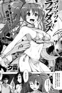 【エロ漫画】サーカスのダンサーが、団員と乱交してた仲間に巻き込まれて2穴Hされちゃうw【無料 エロ同人】