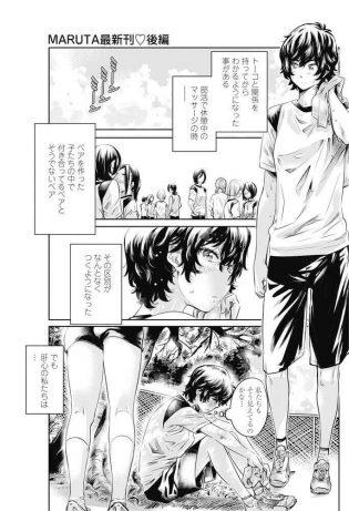 【エロ漫画】JKは後輩からいつもマッサージをしてもらっているうちに百合レズセックスをするように【無料 エロ同人】