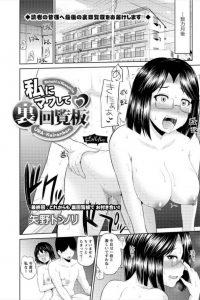 【エロ漫画】うちのマンションの裏回覧板にはマンション住民とのセックス情報が備わってるwww【無料 エロ同人】