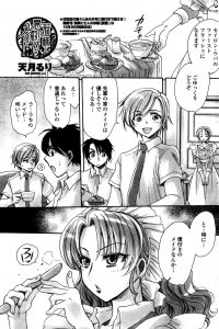 【エロ漫画】ツンデレ巨乳メイドな彼女の看病は濃厚な処女セクロスだった!【無料 エロ同人】