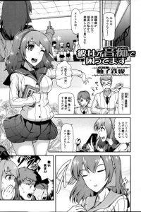 【エロ漫画】音痴を治す方法と言ってニーソ制服姿の彼女から手こきフェラをされ…【無料 エロ同人】