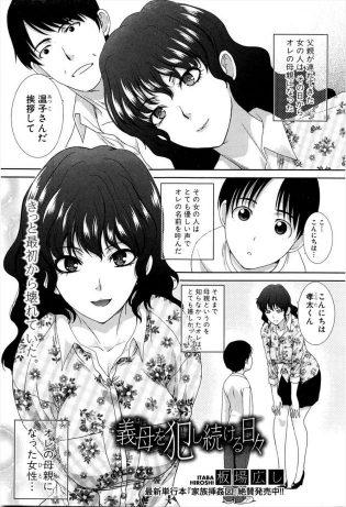 【エロ漫画】義母の下着でオナニーをしている所を本人に見らてしまうなんてww【無料 エロ同人】