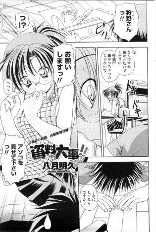 【エロ漫画】眼鏡っ子の彼女は本物のオマンコが見たいという童貞先生の為にww【無料 エロ同人】