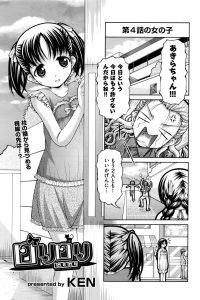 【エロ漫画】ロリ少女が以前強姦レイプされた男たちに何度も呼び出されてはオナニーやハメ撮りセックスされちゃう!【無料 エロ同人】