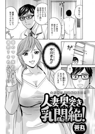 【エロ漫画】同じマンションの複数の女性とセクロスしてる男は彼女たちにそれがバレちゃってw【無料 エロ同人】