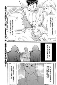 【エロ漫画】王女様は地球で出会った一人の若者と出恋に落ちるエロファンタジーな作品【無料 エロ同人】
