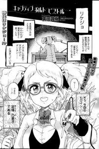 【エロ漫画】モザイク除去マシーンを開発した眼鏡っ子JKだったが実物の他人のあそこは…【無料 エロ同人】