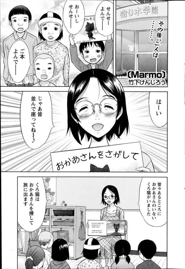 【エロ漫画】巨乳眼鏡っ子な女教師が遠い昔の彼との再開に身体の記憶が…【無料 エロ同人】