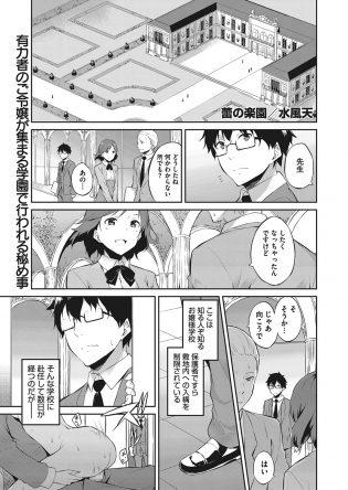 【エロ漫画】男性教師はお嬢様JKにお願いされ性処理の相手をすることに!【無料 エロ同人】