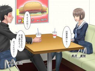 【エロ同人誌】ヤリチンの友人が同じクラスの巨乳JKとの仲を取り持ってくれたのだがww【無料 エロ漫画】