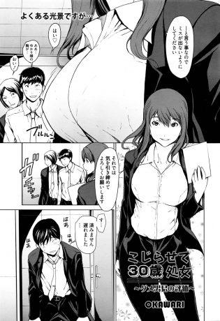 【エロ漫画】処女な巨乳OLの彼女が新入社員の男にクンニをさせ騎乗位セクロスw【無料 エロ同人】