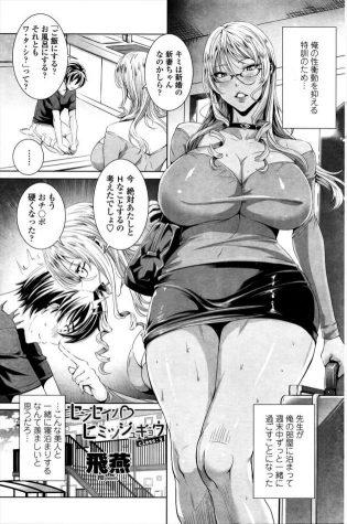 【エロ漫画】爆乳ムチムチな彼女の前で性衝動を抑えるための訓練をする吸血鬼の彼w【無料 エロ同人】