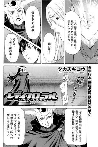 【エロ漫画】王女様の娘とスーパーヒロインの女性は紋章の力を使って百合レズセックスをする【無料 エロ同人】