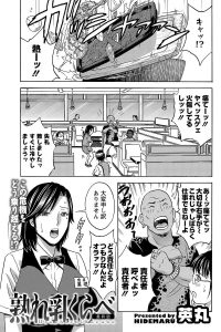 【エロ漫画】店長の巨乳人妻熟女の手料理を食べてると突然彼女から爆乳見せられパイズリに!【無料 エロ同人】