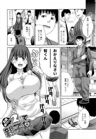 【エロ漫画】新婚な男は家に帰ると妻からのパイズリ、巨乳義母からのセックスの誘いと大忙し【無料 エロ同人】
