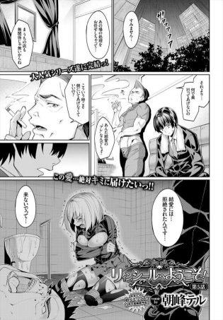 【エロ漫画】風俗嬢の彼女からの別れ話に男は彼女のお店で他の女性を抱きまくる姿を見せつけるww【無料 エロ同人】