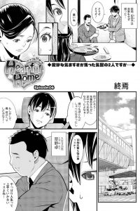 【エロ漫画】職場の彼女に告白したらそのまま彼女からフェラチオをされ顔射ぶっかけ!【無料 エロ同人】